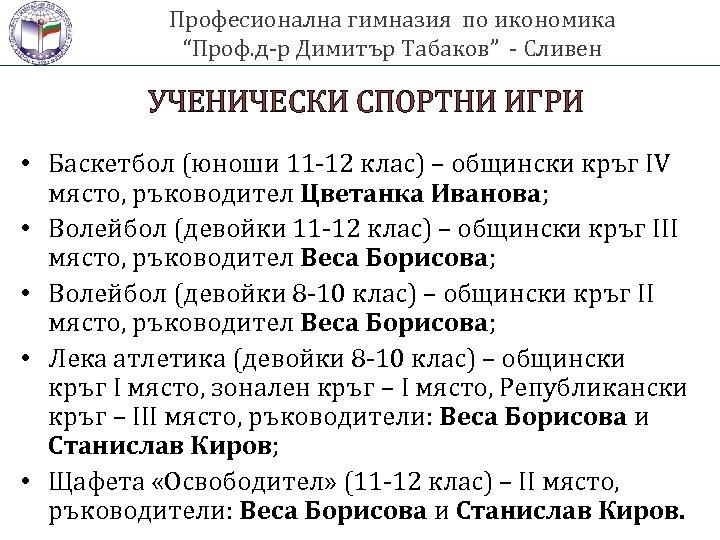 """Професионална гимназия по икономика """"Проф. д-р Димитър Табаков"""" - Сливен УЧЕНИЧЕСКИ СПОРТНИ ИГРИ •"""