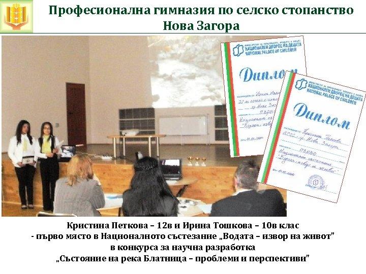 Професионална гимназия по селско стопанство Нова Загора Кристина Петкова – 12 в и Ирина