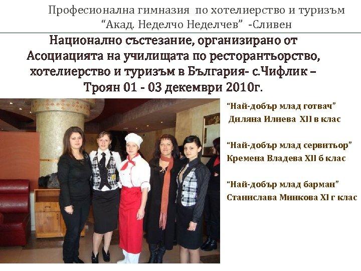 """Професионална гимназия по хотелиерство и туризъм """"Акад. Неделчо Неделчев"""" -Сливен Национално състезание, организирано от"""