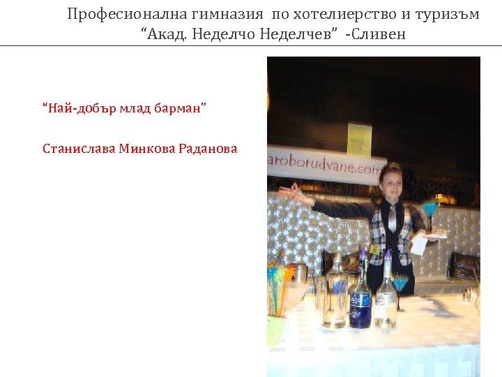 """Професионална гимназия по хотелиерство и туризъм """"Акад. Неделчо Неделчев"""" -Сливен """"Най-добър млад барман"""" Станислава"""