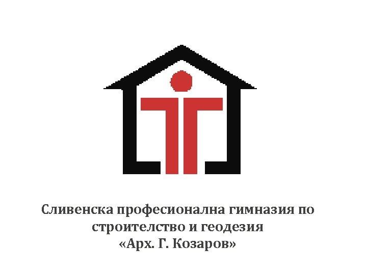 Сливенска професионална гимназия по строителство и геодезия «Арх. Г. Козаров»