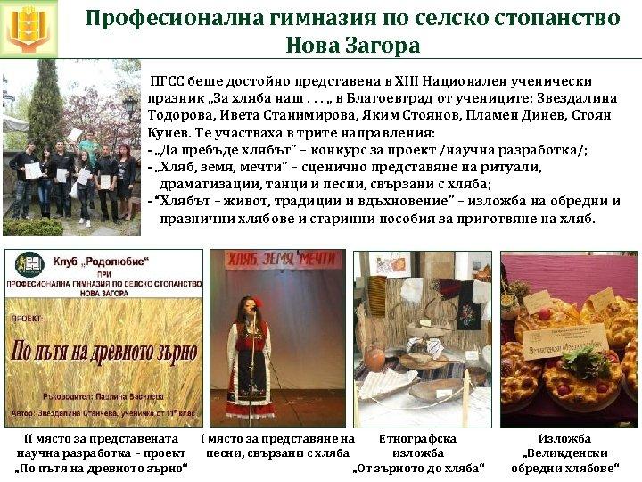 Професионална гимназия по селско стопанство Нова Загора ПГСС беше достойно представена в XIII Национален