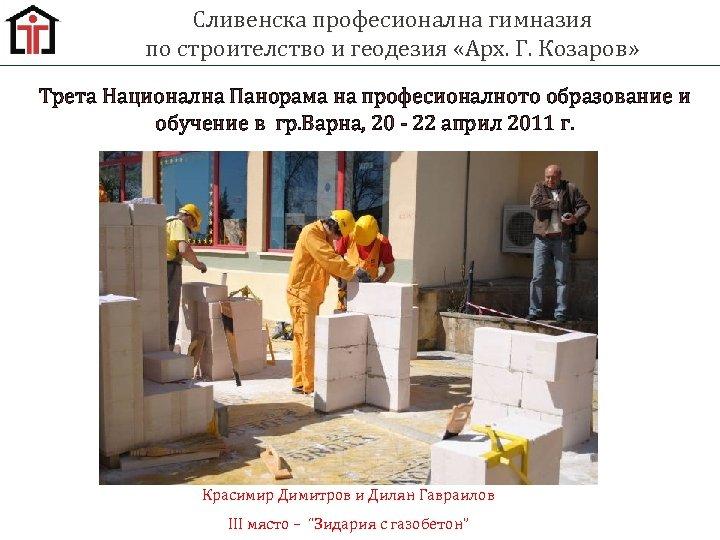 Сливенска професионална гимназия по строителство и геодезия «Арх. Г. Козаров» Трета Национална Панорама на