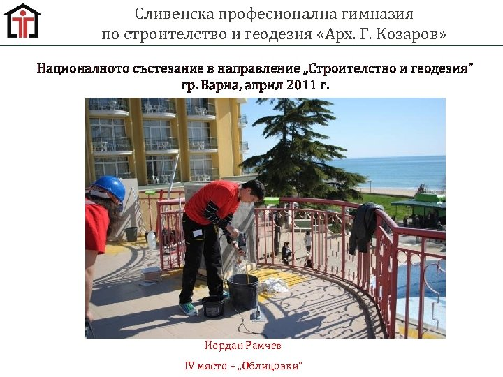 Сливенска професионална гимназия по строителство и геодезия «Арх. Г. Козаров» Националното състезание в направление