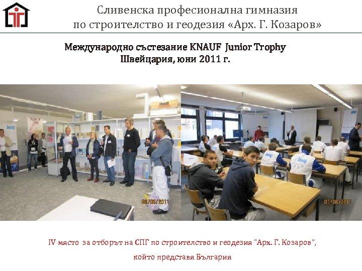 Сливенска професионална гимназия по строителство и геодезия «Арх. Г. Козаров» Международно състезание KNAUF Junior
