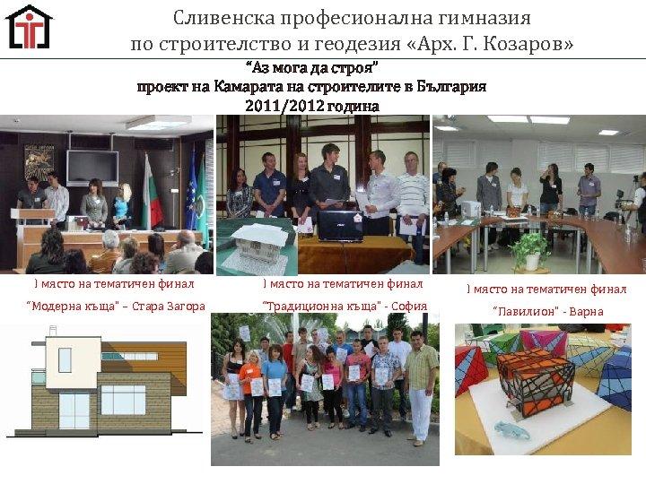 """Сливенска професионална гимназия по строителство и геодезия «Арх. Г. Козаров» """"Аз мога да строя"""""""