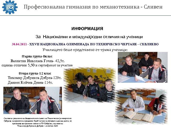 Професионална гимназия по механотехника - Сливен ИНФОРМАЦИЯ За Национални и международни отличия на ученици