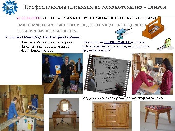 Професионална гимназия по механотехника - Сливен 20 -22. 04. 2011 г. - ТРЕТА ПАНОРАМА