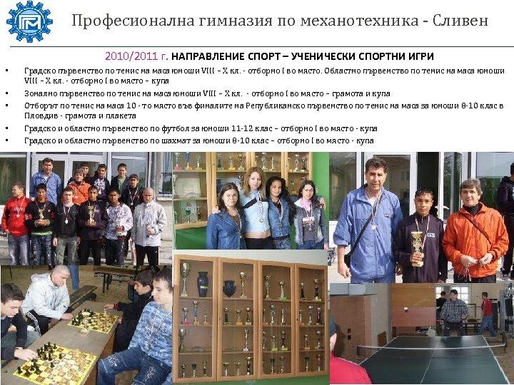 Професионална гимназия по механотехника - Сливен 2010/2011 г. НАПРАВЛЕНИЕ СПОРТ – УЧЕНИЧЕСКИ СПОРТНИ ИГРИ