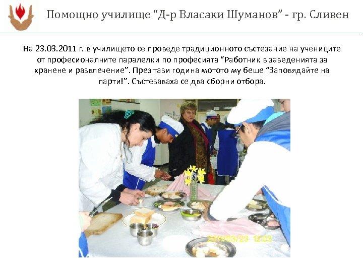 "Помощно училище ""Д-р Власаки Шуманов"" - гр. Сливен На 23. 03. 2011 г. в"