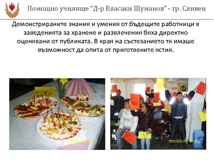 """Помощно училище """"Д-р Власаки Шуманов"""" - гр. Сливен Демонстрираните знания и умения от бъдещите"""