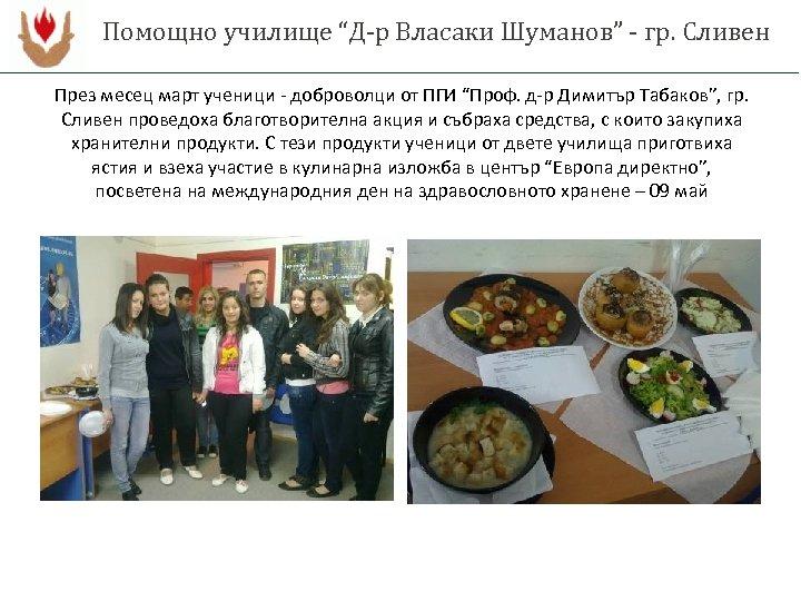 """Помощно училище """"Д-р Власаки Шуманов"""" - гр. Сливен През месец март ученици - доброволци"""