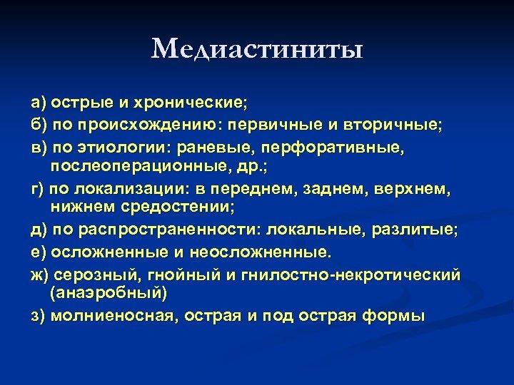 Медиастиниты а) острые и хронические; б) по происхождению: первичные и вторичные; в) по этиологии: