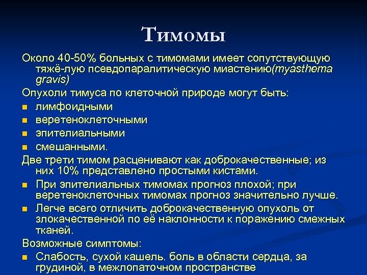 Тимомы Около 40 50% больных с тимомами имеет сопутствующую тяжё лую псевдопаралитическую миастению(myasthema gravis)