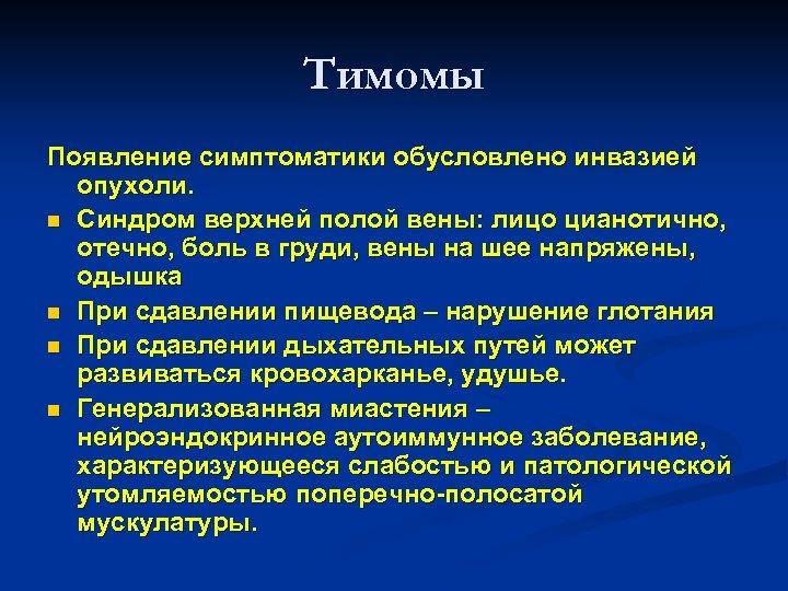 Тимомы Появление симптоматики обусловлено инвазией опухоли. n Синдром верхней полой вены: лицо цианотично, отечно,
