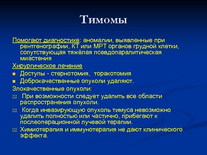 Тимомы Помогают диагностике: аномалии, выявленные при рентгенографии, КТ или МРТ органов грудной клетки, сопутствующая