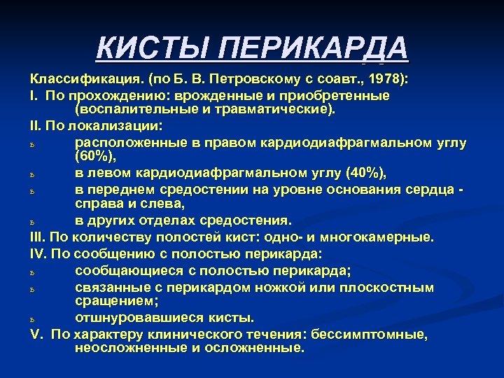 КИСТЫ ПЕРИКАРДА Классификация. (по Б. В. Петровскому с соавт. , 1978): I. По прохождению: