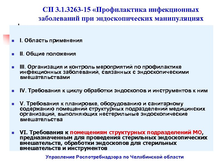 СП 3. 1. 3263 -15 «Профилактика инфекционных заболеваний при эндоскопических манипуляциях n I. Область