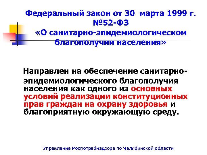 Федеральный закон от 30 марта 1999 г. № 52 -ФЗ «О санитарно-эпидемиологическом благополучии населения»