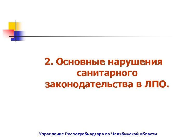 2. Основные нарушения санитарного законодательства в ЛПО. Управление Роспотребнадзора по Челябинской области