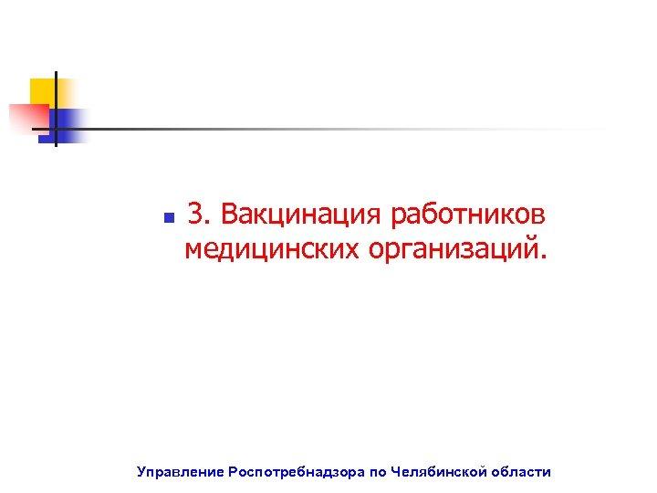 n 3. Вакцинация работников медицинских организаций. Управление Роспотребнадзора по Челябинской области