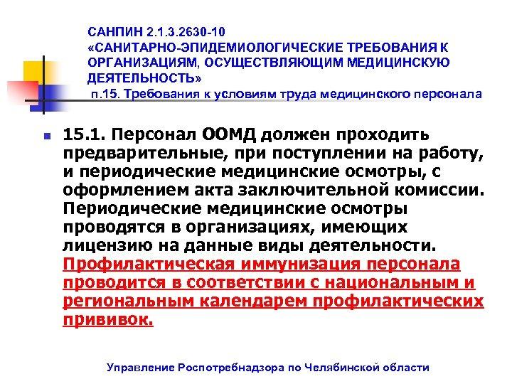 САНПИН 2. 1. 3. 2630 -10 «САНИТАРНО-ЭПИДЕМИОЛОГИЧЕСКИЕ ТРЕБОВАНИЯ К ОРГАНИЗАЦИЯМ, ОСУЩЕСТВЛЯЮЩИМ МЕДИЦИНСКУЮ ДЕЯТЕЛЬНОСТЬ» п.