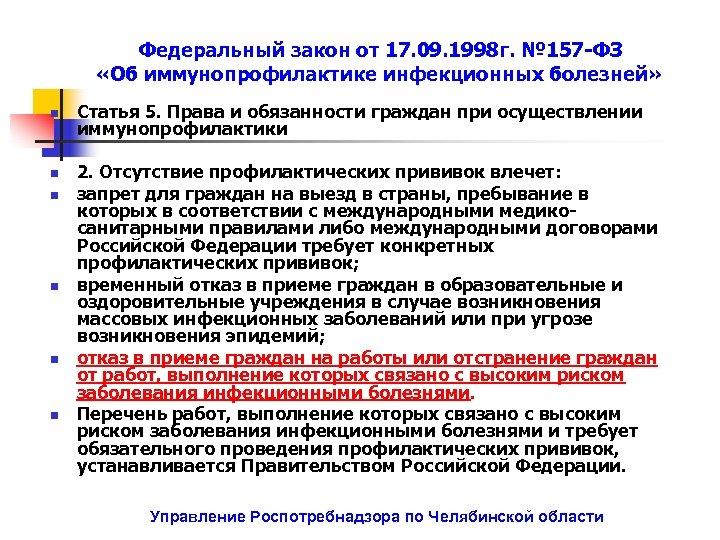 Федеральный закон от 17. 09. 1998 г. № 157 -ФЗ «Об иммунопрофилактике инфекционных болезней»