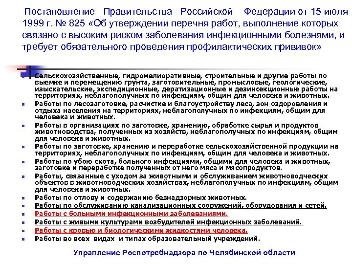 Постановление Правительства Российской Федерации от 15 июля 1999 г. № 825 «Об утверждении перечня