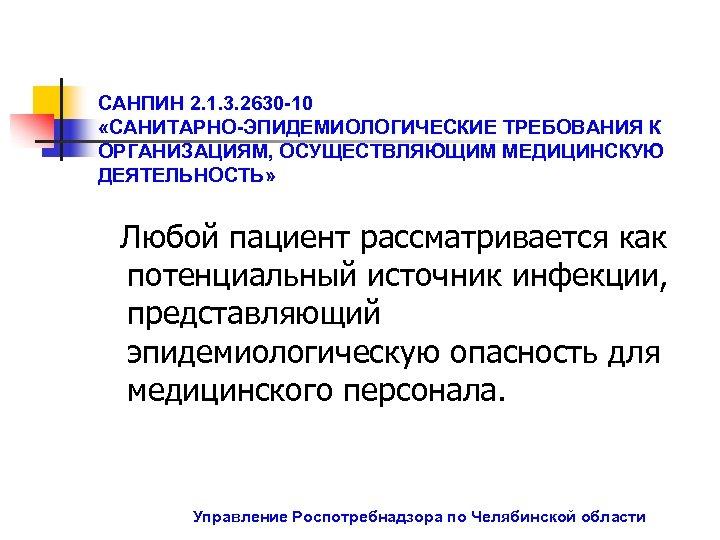 САНПИН 2. 1. 3. 2630 -10 «САНИТАРНО-ЭПИДЕМИОЛОГИЧЕСКИЕ ТРЕБОВАНИЯ К ОРГАНИЗАЦИЯМ, ОСУЩЕСТВЛЯЮЩИМ МЕДИЦИНСКУЮ ДЕЯТЕЛЬНОСТЬ» Любой