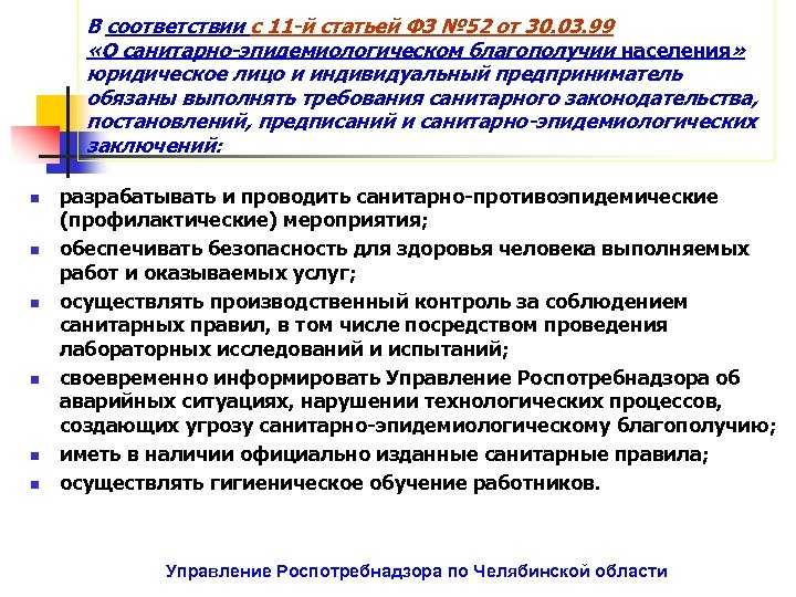 В соответствии с 11 -й статьей ФЗ № 52 от 30. 03. 99 «О