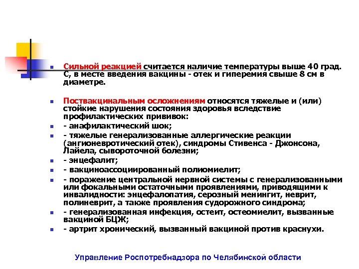 n n n n n Сильной реакцией считается наличие температуры выше 40 град. C,
