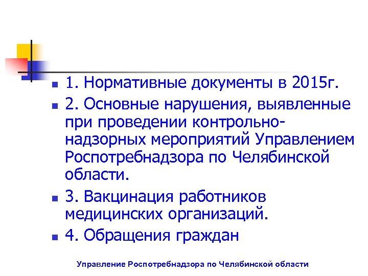n n 1. Нормативные документы в 2015 г. 2. Основные нарушения, выявленные при проведении