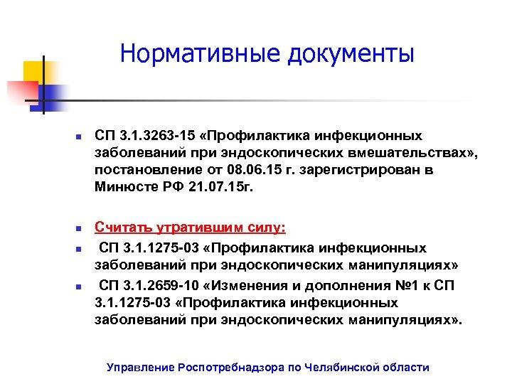 Нормативные документы n n СП 3. 1. 3263 -15 «Профилактика инфекционных заболеваний при эндоскопических