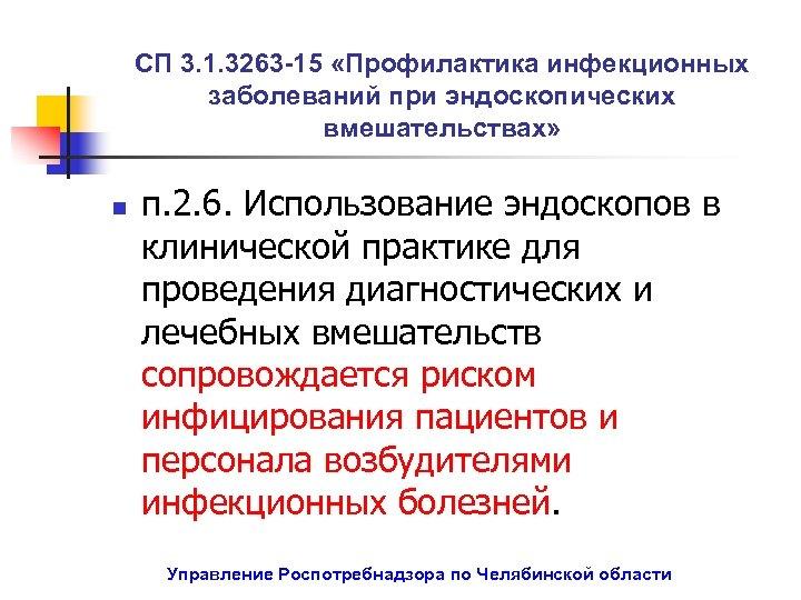 СП 3. 1. 3263 -15 «Профилактика инфекционных заболеваний при эндоскопических вмешательствах» n п. 2.