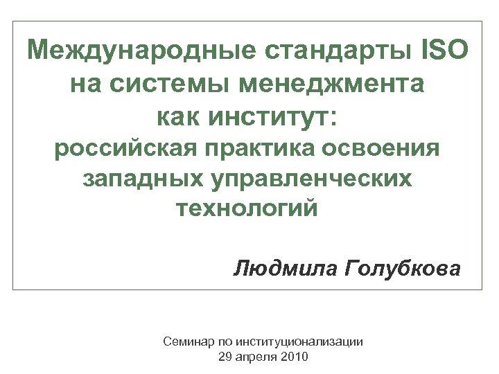 Международные стандарты ISO на системы менеджмента как институт: российская практика освоения западных управленческих технологий