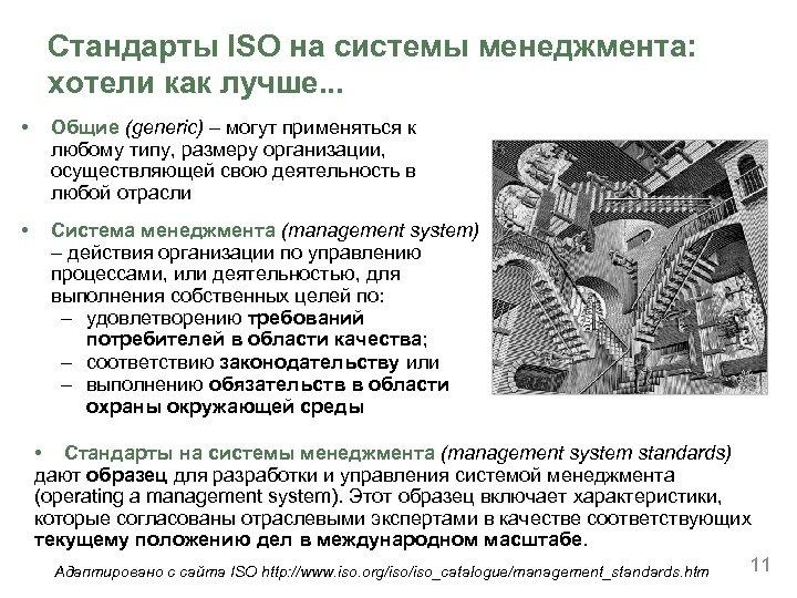 Стандарты ISO на системы менеджмента: хотели как лучше. . . • Общие (generic) –