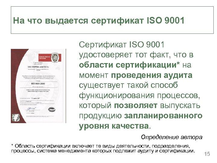 На что выдается сертификат ISO 9001 Сертификат ISO 9001 удостоверяет тот факт, что в