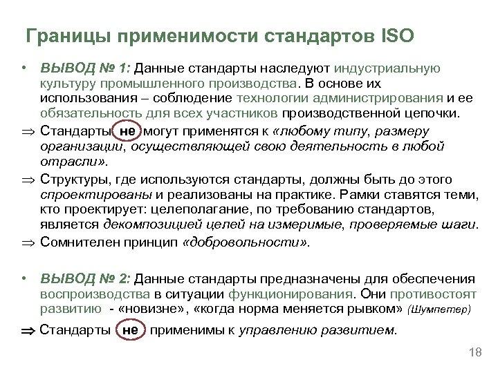 Границы применимости стандартов ISO • ВЫВОД № 1: Данные стандарты наследуют индустриальную культуру промышленного