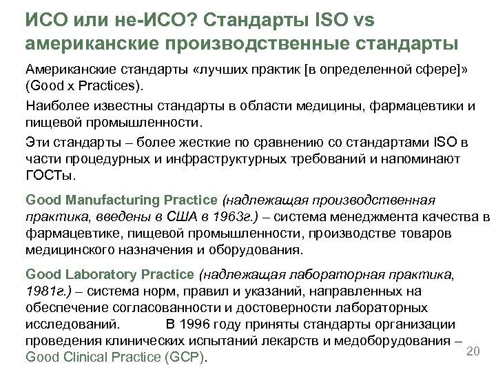 ИСО или не-ИСО? Стандарты ISO vs американские производственные стандарты Американские стандарты «лучших практик [в