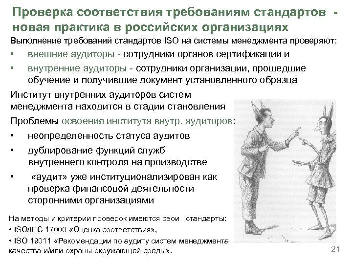 Проверка соответствия требованиям стандартов новая практика в российских организациях Выполнение требований стандартов ISO на