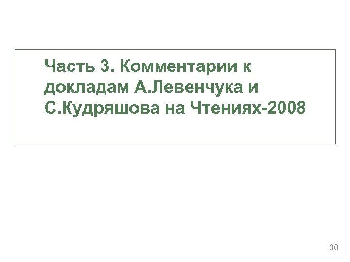 Часть 3. Комментарии к докладам А. Левенчука и С. Кудряшова на Чтениях-2008 30