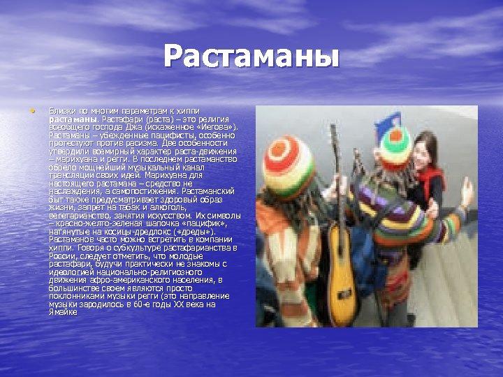 Растаманы • Близки по многим параметрам к хиппи растаманы. Растафари (раста) – это религия