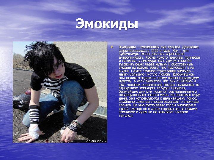 Эмокиды • Эмокиды – поклонники эмо-музыки. Движение сформировалось в 2000 -е годы. Как и