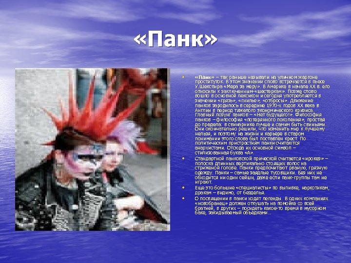 «Панк» • • «Панк» – так раньше называли на уличном жаргоне проституток. В