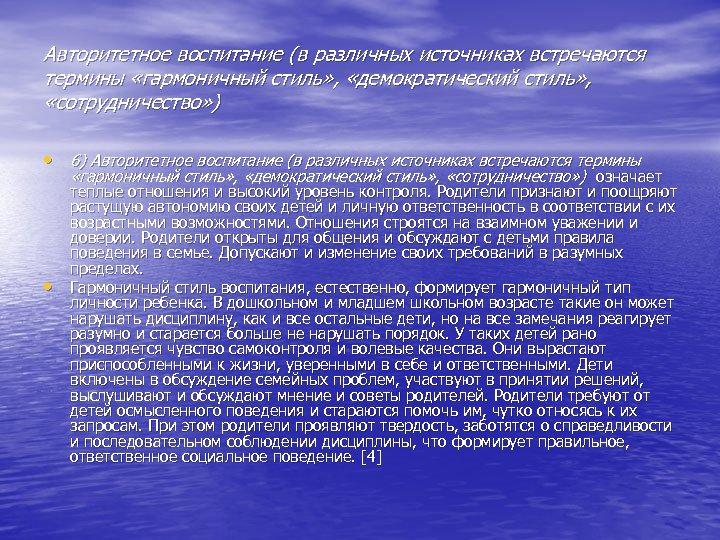 Авторитетное воспитание (в различных источниках встречаются термины «гармоничный стиль» , «демократический стиль» , «сотрудничество»