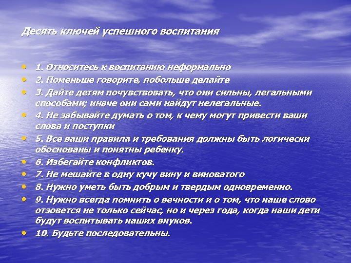 Десять ключей успешного воспитания • • • 1. Относитесь к воспитанию неформально 2. Поменьше