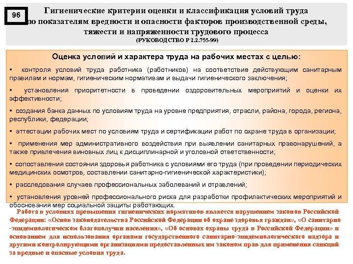 96 Гигиенические критерии оценки и классификация условий труда по показателям вредности и опасности факторов