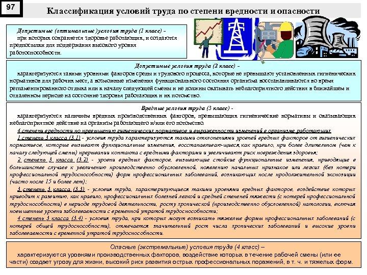97 Классификация условий труда по степени вредности и опасности Допустимые (оптимальные )условия труда (1