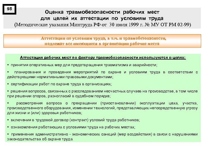98 Оценка травмобезопасности рабочих мест для целей их аттестации по условиям труда (Методические указания