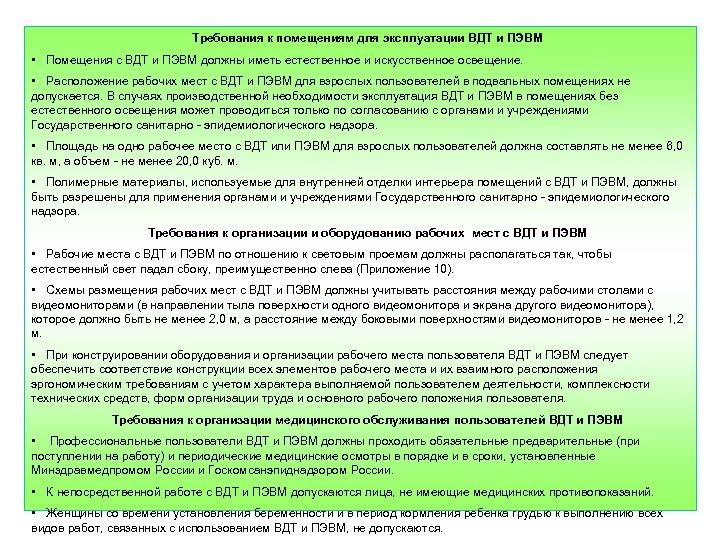 Требования к помещениям для эксплуатации ВДТ и ПЭВМ • Помещения с ВДТ и ПЭВМ